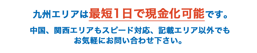 中国、関西エリアもスピード対応、記載エリア以外でもお気軽にお問い合わせ下さい。