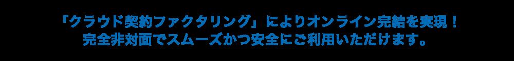 既に遠方他社でファクタリングをご利用されている九州エリアのお客様なら移動費等による手数料をカットできます!