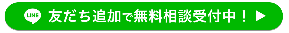 Line@友だち追加で無料相談受付中